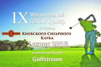 Афиша1 IX Международный гольф-турнир