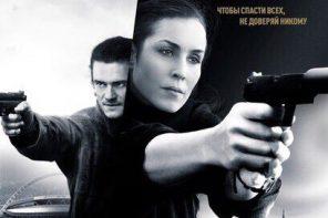 «Тайный агент» в Украине