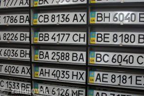 Номера для автотранспорта в Украине подорожают вдвое