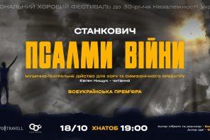 У Харковi покажуть дійство «Псалми війни»